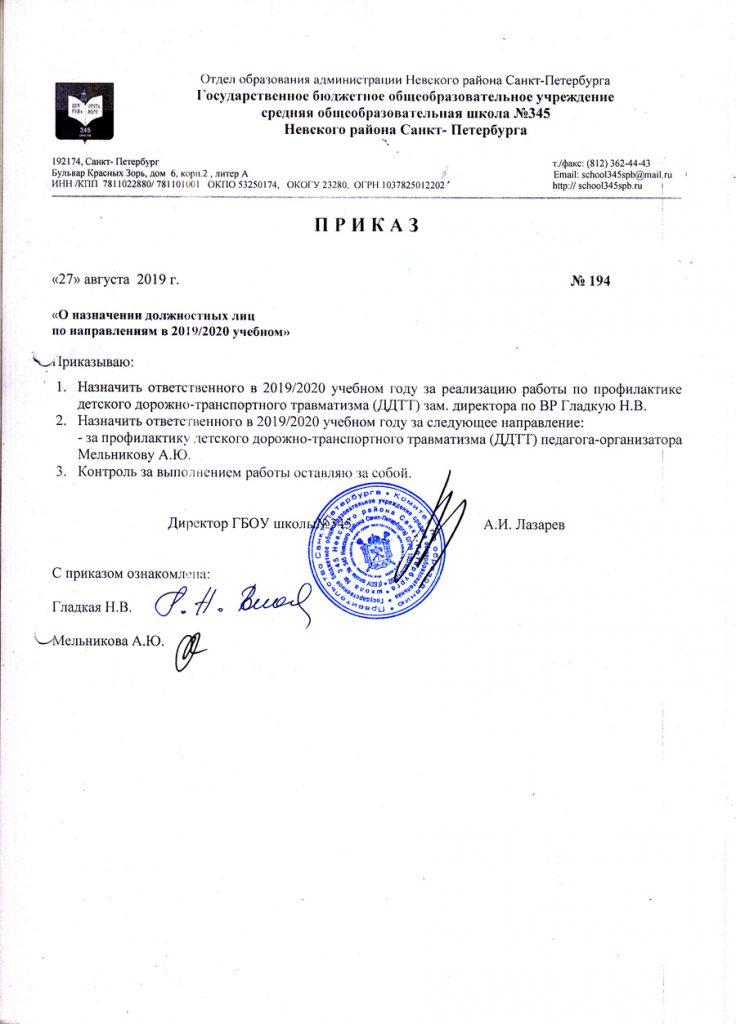 Пр_ПДБ (2)