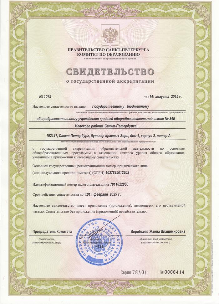 Свидетельство о государственной аккредитации № 1075_14.08 (700)